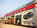 南京长昊汽车销售服务有限公司