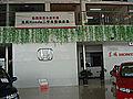 内蒙古泰达汽车服务有限公司