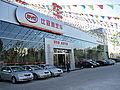 天津环耀汽车销售服务有限公司