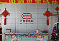 北京市北方瑞嘉汽车销售有限公司