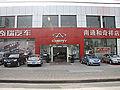 南通和奇祥汽车销售服务有限公司
