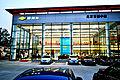 北京市首创中伟贸易有限责任公司