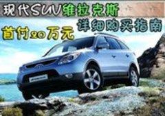 首付20万元 现代SUV维拉克斯-详细购买指南