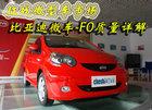 征战微型车市场 比亚迪微车-F0质量详解(多图)