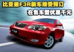 比亚迪F3R新车接受预订 在售车型优惠千元