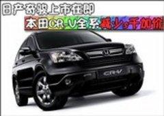 日产奇骏上市在即 本田CR-V全系减少5千加价