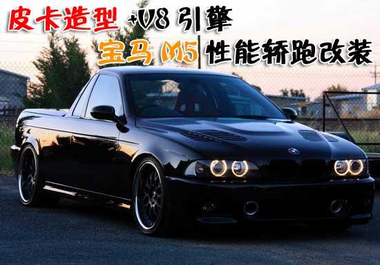 型+V8引擎 宝马M5性能轿跑改装(图)-宝马M汽车新闻 宝马M资讯