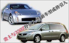 日产贵士与350Z跑车停止入华 新车型或将引入