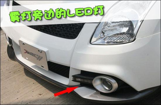 白色1.6升雨燕改装 全车增加wrc套件 多图 图片浏览高清图片
