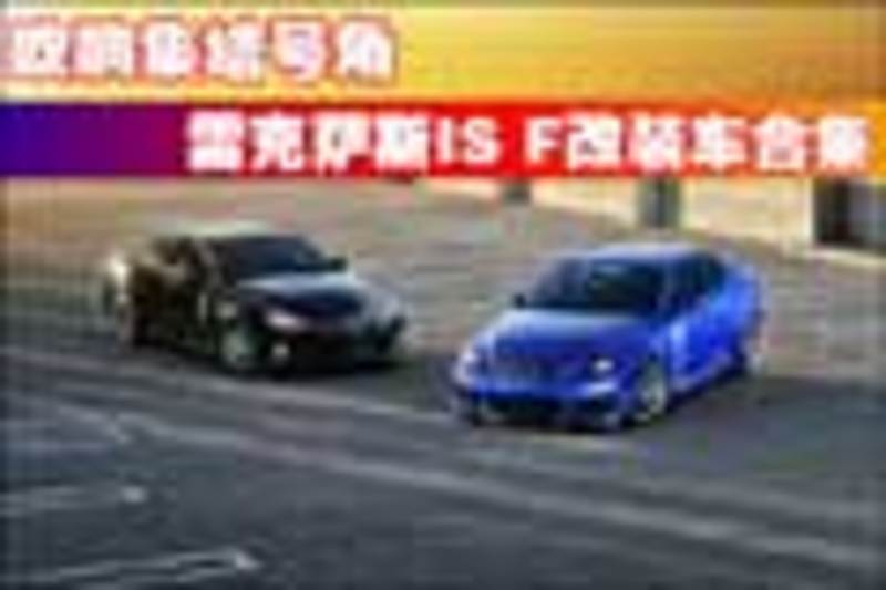 吹响集结号角 雷克萨斯IS F改装车合集 图 图片浏览高清图片