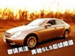 百万元奔驰CLS豪华轿跑 美女销售解析(视频)