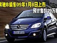 奔驰B级车09年1月8日上市 预计售价29万起