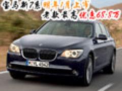 宝马新7系明年1月上市 老款最高优惠68.8万