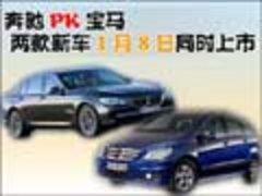 奔驰PK宝马 两款新车1月8日同时上市