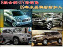 8款全新SUV将销售 09年众品牌纷纷加入