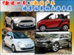 9款进口车+11款国产车 将集体亮相上海车展