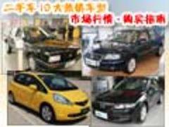 二手车10大热销车型 鸿运国际行情-购买指南