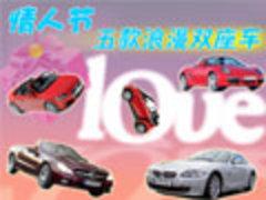 情人节过二人世界 5款浪漫双座车(图)