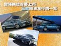 雷诺新拉古那上市 三款同级车行情一览