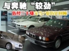 """与奔驰""""较劲""""历经三十载宝马7系历史回顾"""