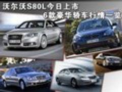 沃尔沃S80L今日上市 6款豪华轿车行情一览