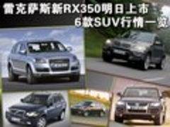 雷克萨斯新RX350明日上市 6款SUV行情一览