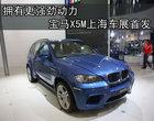 拥有更强动力 宝马X5M上海车展首发(图)