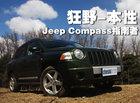 狂野-本性 试驾Jeep Compass指南者