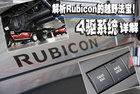 吉普Rubicon今日上市 4驱系统详解(多图)
