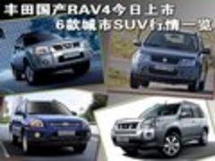 丰田国产RAV4今日上市 6款城市SUV行情一览