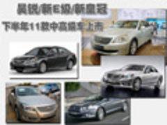 下半年新车盘点 10款中高级车将上市(表)