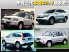 从90年代走来 历经三代本田CR-V成长史