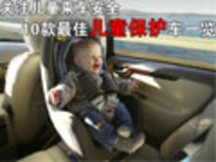 关注儿童乘车安全 10款最佳儿童保护车一览