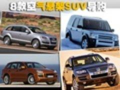 舒适-性能可兼得 8款空气悬架SUV导购
