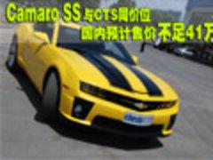 与CTS同价位 大黄蜂Camaro价位不超47万