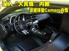 复古的美感 雪佛兰Camaro内饰详解(视频)