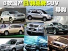 市场中的主角 8款国产日/韩品牌SUV导购