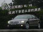 感受大众辉腾3.6L V6 低调下享受从容的潇洒