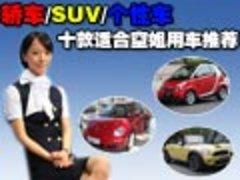 轿车/SUV/个性车 10款适合空姐用车推荐