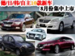 德/日/韩/自主10款新车 8月份集中上市