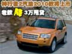 神行者2汽油2010款将上市 老款降3万甩货