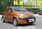 试驾新SPARK乐驰1.2 感受标准小户型(图)