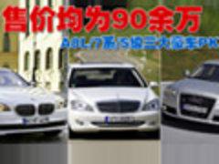 售价均为90余万 A8L/7系/S级三大豪车PK