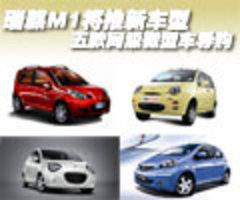 瑞麒M1将推新车型 五款同级微型车导购