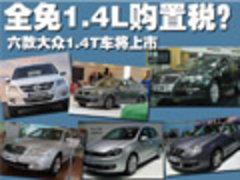 全免1.4L购置税?六款大众1.4T车将上市