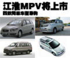江淮首款MPV即将上市 四款同级车型导购