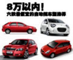 8万以内! 六款最便宜的自动挡车型推荐