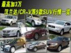 全部需加价! 9款热销SUV选购指南(多图)