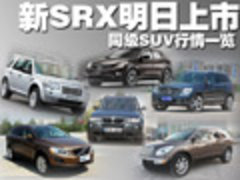 凯迪拉克新SRX明日上市 同级SUV行情一览