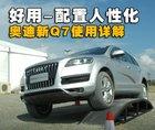 好用-配置人性化 奥迪新Q7-SUV使用详解